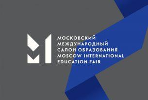Московский международный салон образования – 2019