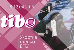 Выставка ТИБО–2019