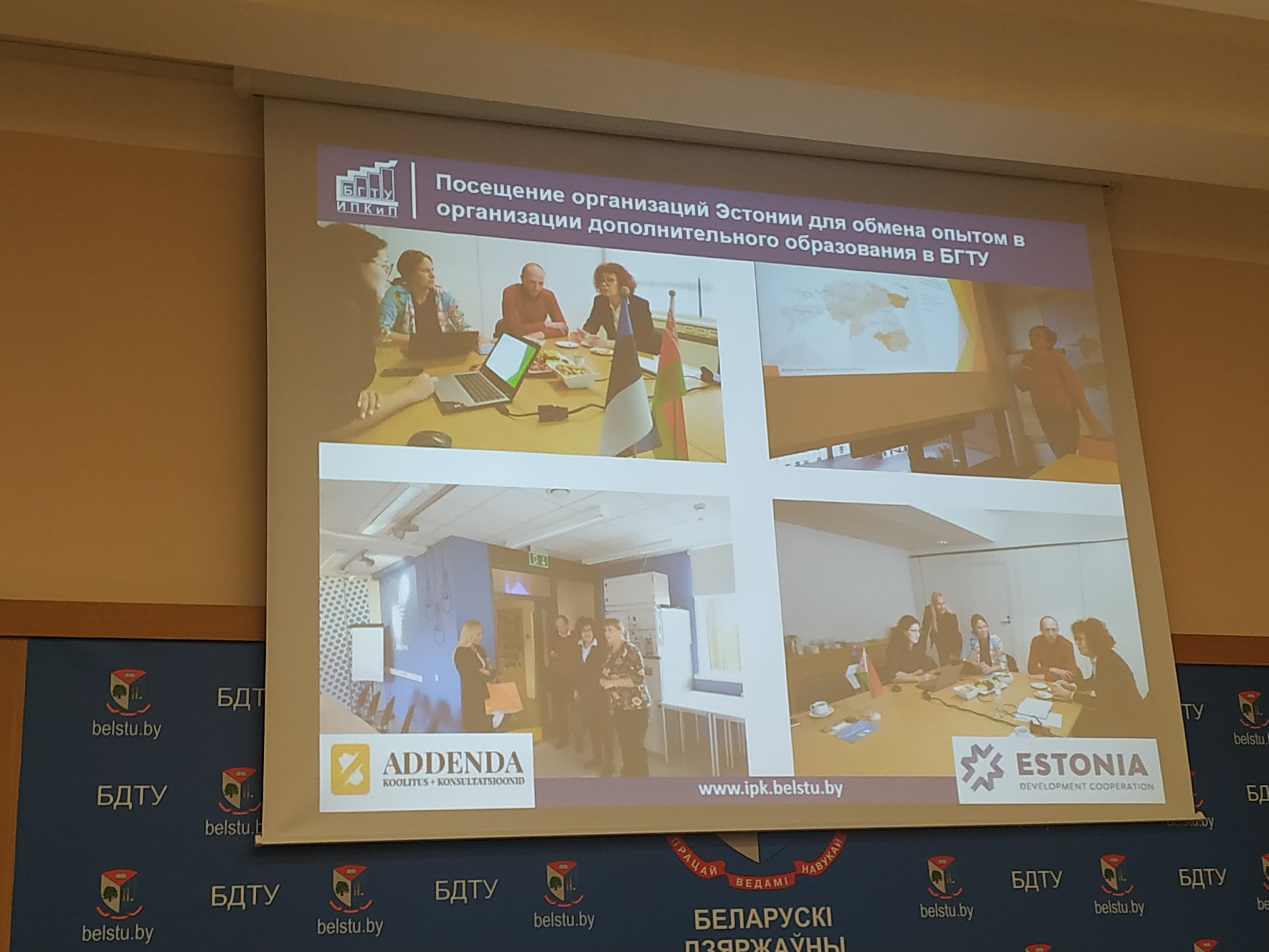 Имплементация эстонского опыта в организации дополнительного образования в БГТУ