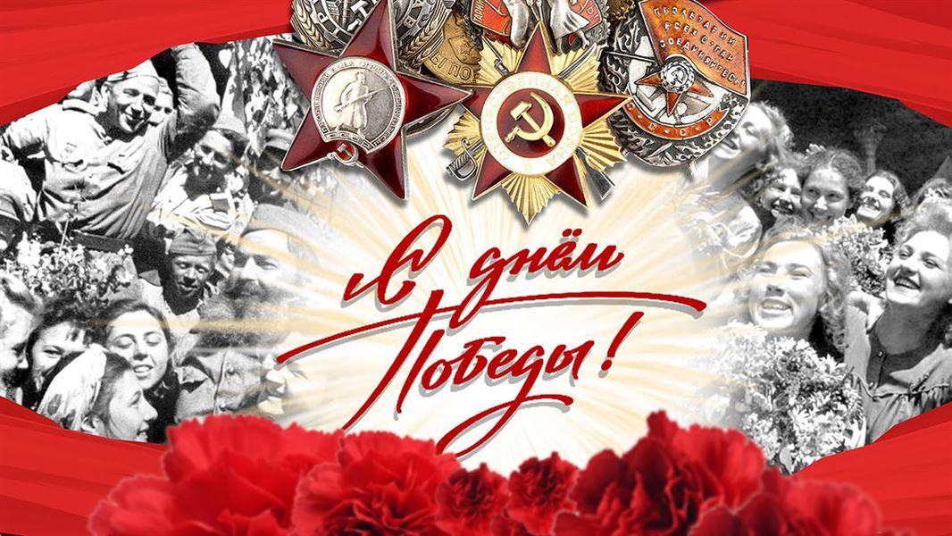 Поздравление ректора Игоря Витальевича Войтова с 9 Мая