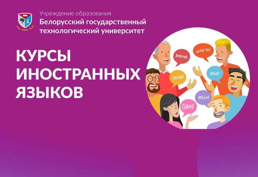 Центр языковой подготовки приглашает на курсы
