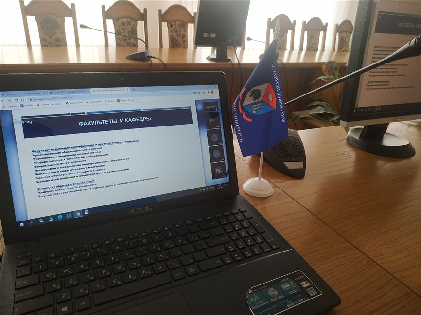 БГТУ принял участие в МНМК «Современные тенденции в дополнительном образовании взрослых»