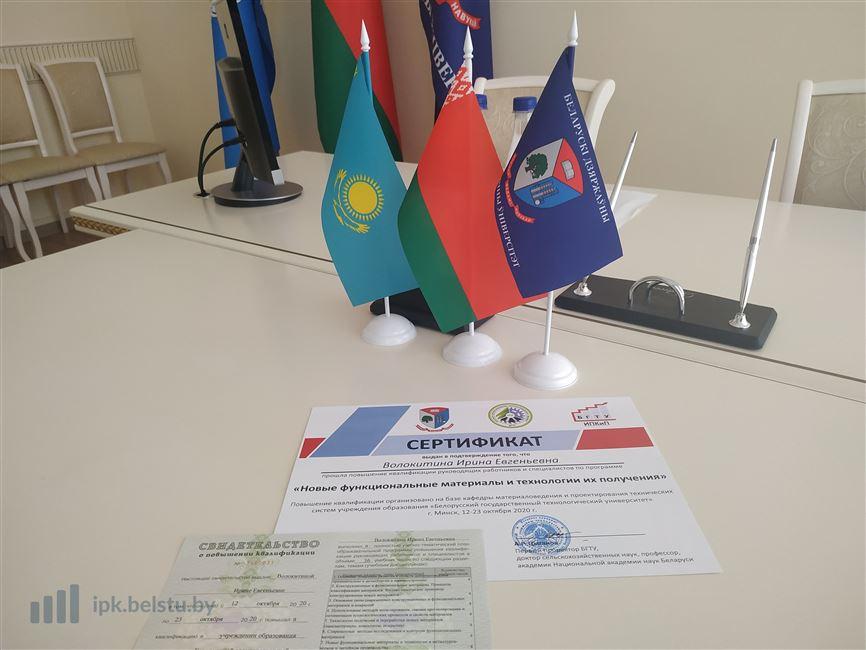 Повышение квалификации доцента Рудненского индустриального института