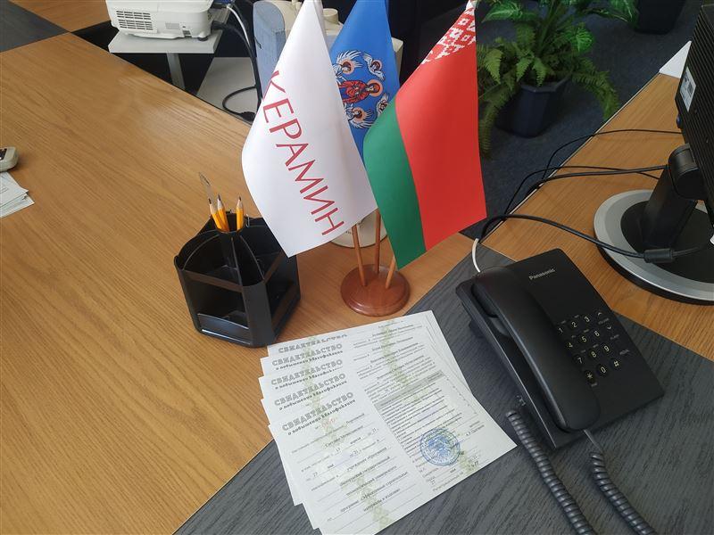 Повышение квалификации руководящих работников и специалистов ОАО «Керамин»