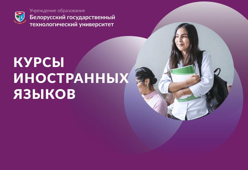 Центр языковой подготовки БГТУ приглашает