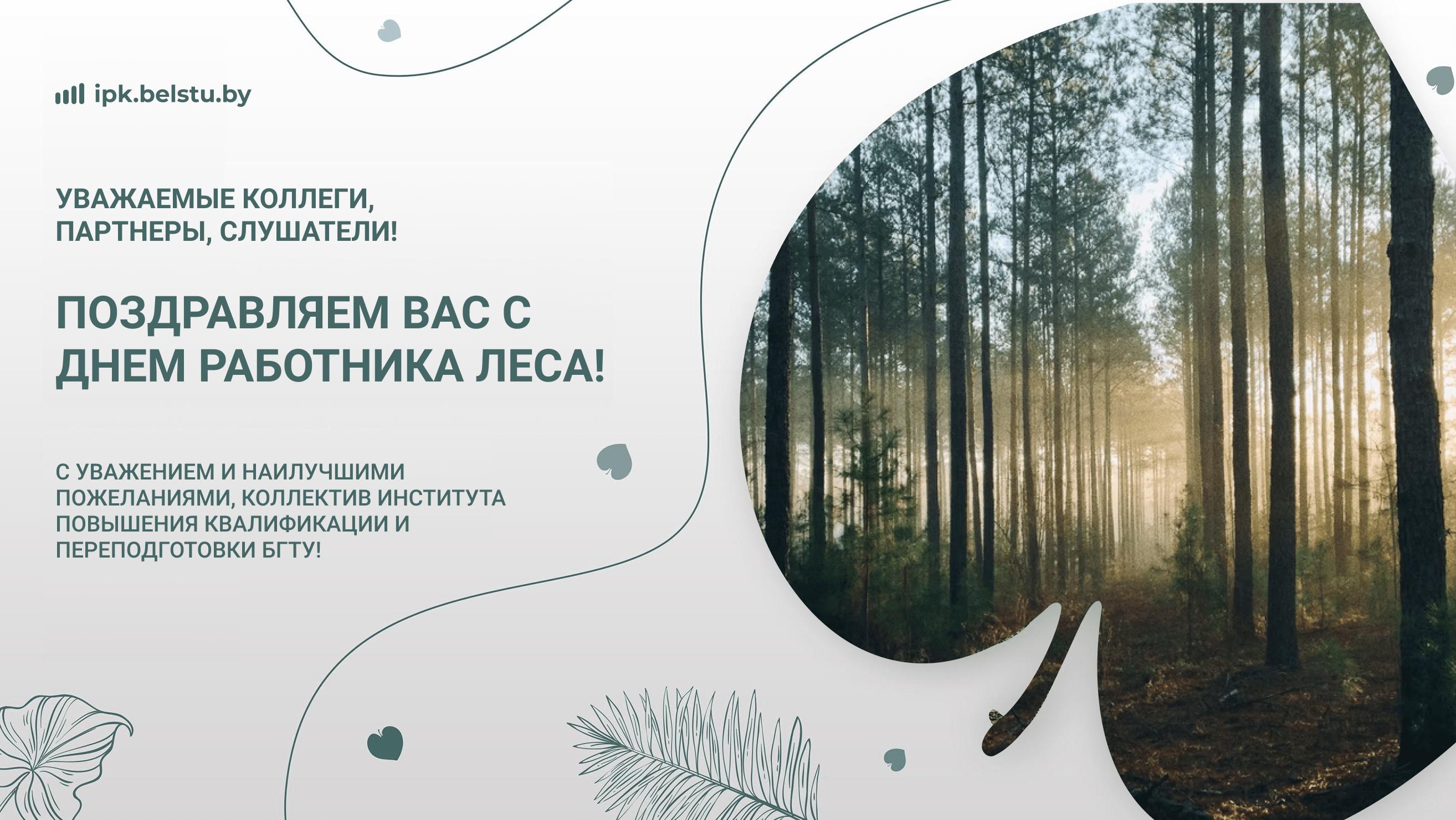 Поздравляем с днем работников леса