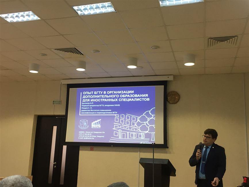 Международный образовательный форум единствa иностранных выпускников белорусских ВУЗов и стран СНГ